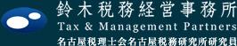 名古屋の相続税 | 申告・対策 |  鈴木税務経営事務所 HOME