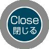 close 閉じる