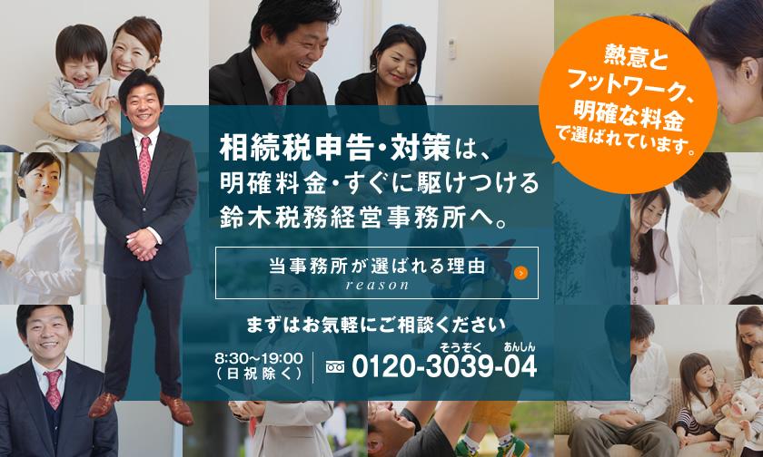 相続税申告・対策は、明確料金・すぐに駆けつける鈴木税務経営事務所へ。